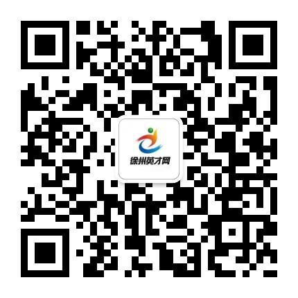 徐州英才网官网