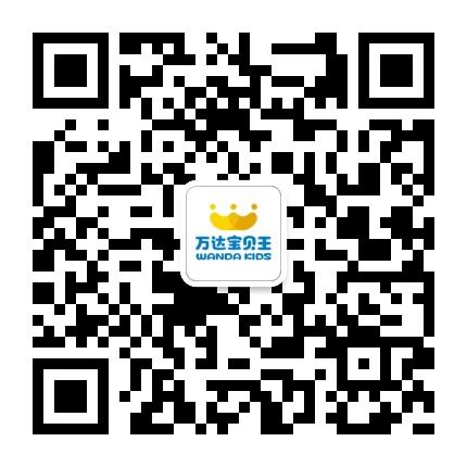 万达宝贝王烟台市芝罘店