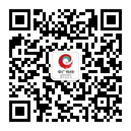 中广有线绍兴分公司