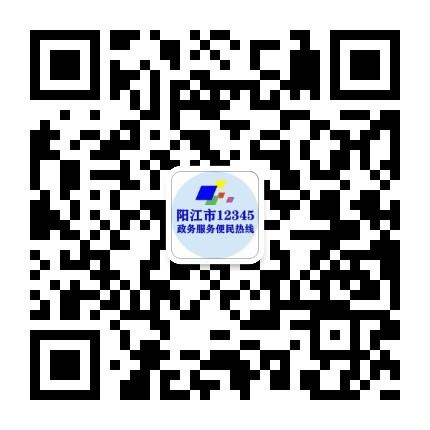 阳江12345