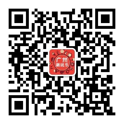 广州潮玩乐