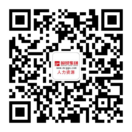 贵阳国贸集团人力资源部