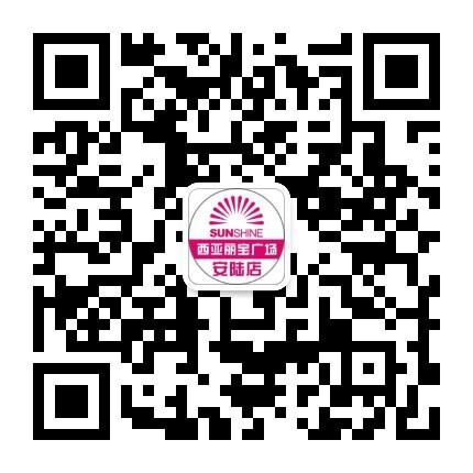 西亚丽宝广场安陆店