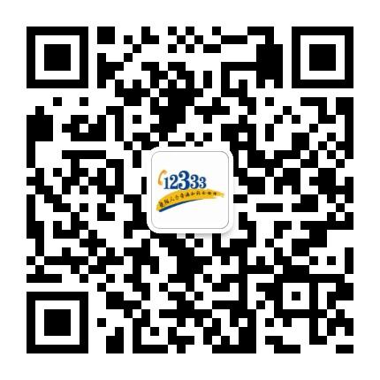 饶阳人社信息平台