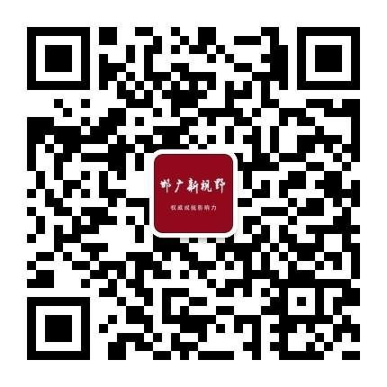 邯郸广播电视报