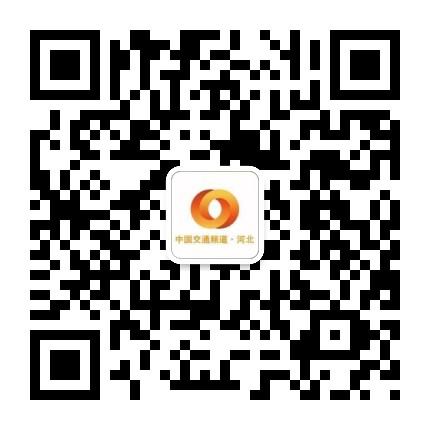 河北交通电视频道