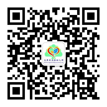 安阳市内黄县实验幼儿园