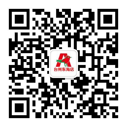 台州欧尚超市东海店
