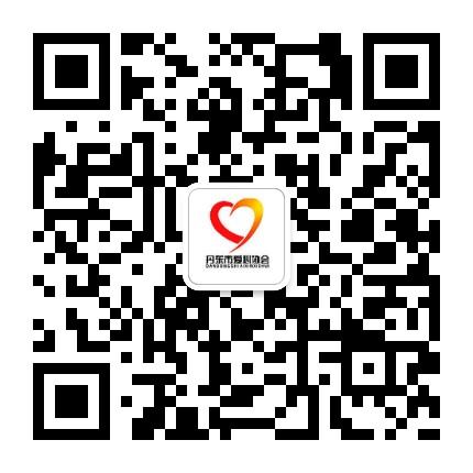 丹东市爱心协会