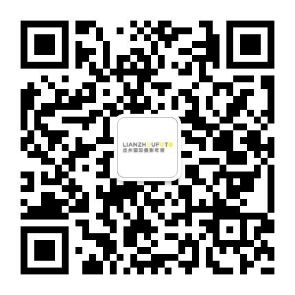 连州国际摄影年展