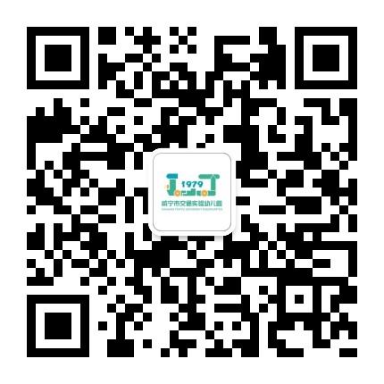 咸宁市交通实验幼儿园