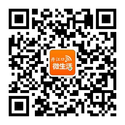 丹江口微生活
