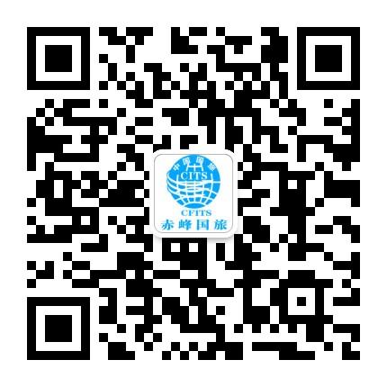 赤峰国际旅行社有限公司