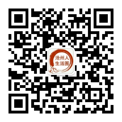 沧州人生活圈