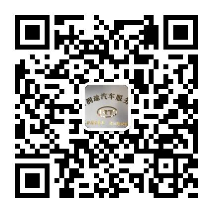 南京润途汽车服务有限公司