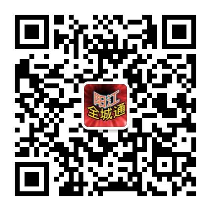 阳江全城通