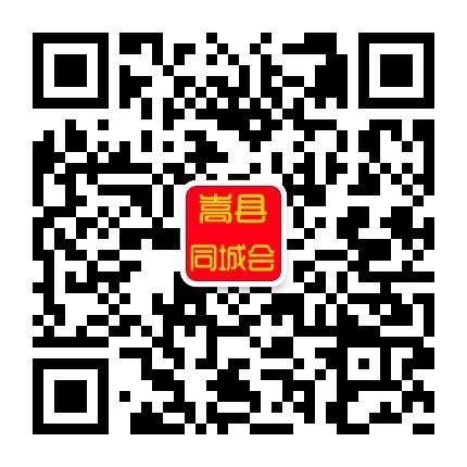 嵩县同城会
