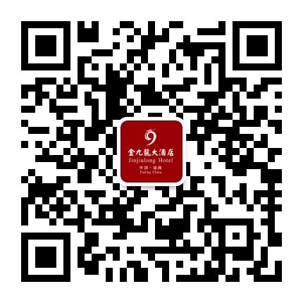 福鼎市金九龙大酒店