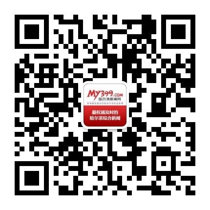 哈尔滨新闻网