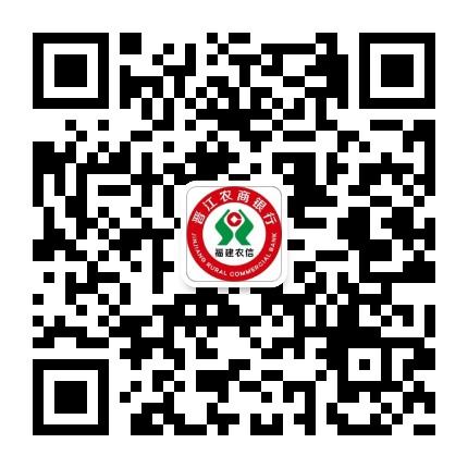 晋江农商银行