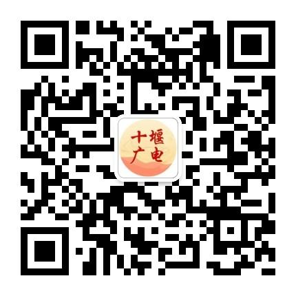 十堰广播电视台