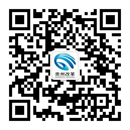 贵州改革微信公众号二维码