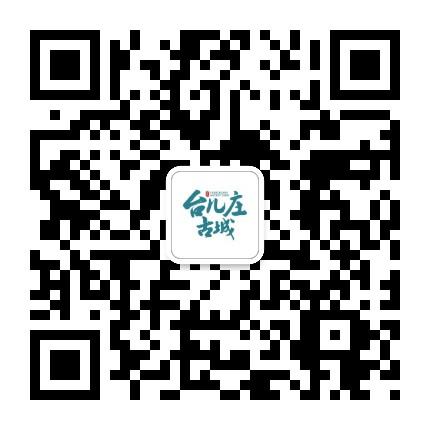 台儿庄古城预订服务平台