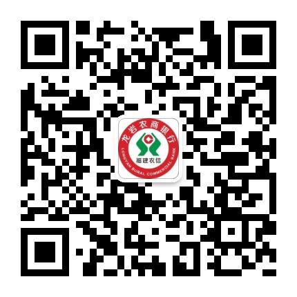 龙岩农商银行