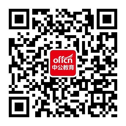 黑龙江中公教育