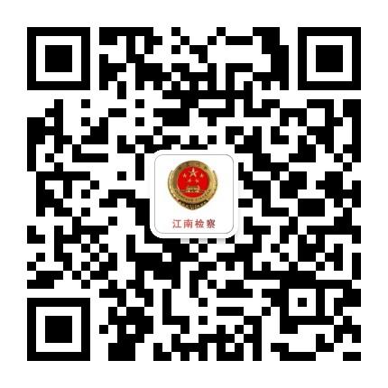 南宁江南检察