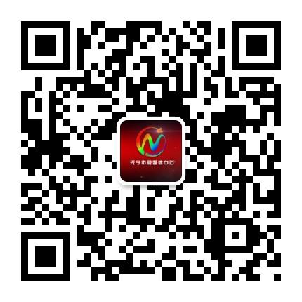 兴宁广播电视
