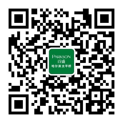 哈尔滨太平桥百盛购物中心