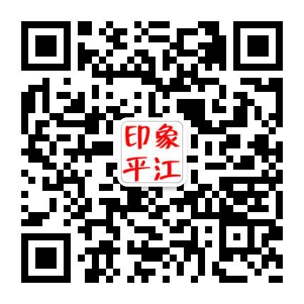 印象平江县