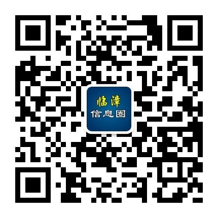 临漳同城网