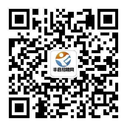 丰县招聘网