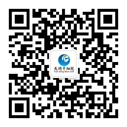 黑龙江干细胞储存中心