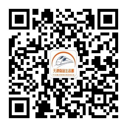天津南站生活圈
