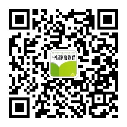 中西家庭教育