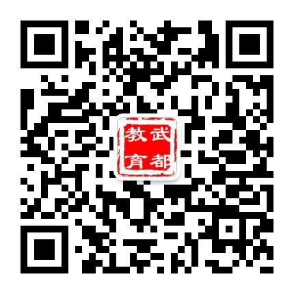 陇南市武都区教育局