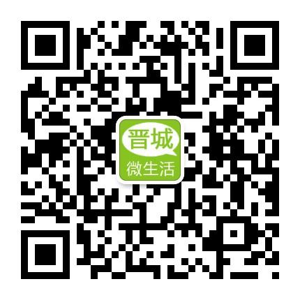 晋城微生活