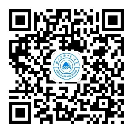 浙江省衢州第二中学