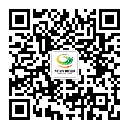龙岩市旅游发展委员会