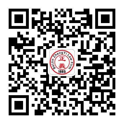 北京市正义律师事务所