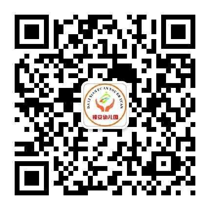 大荔县福安幼儿园