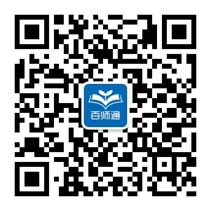 忻州教育百师通