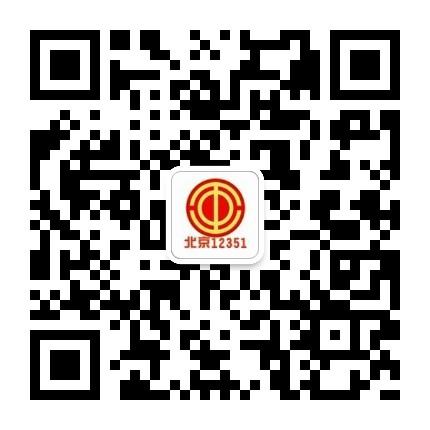 北京12351
