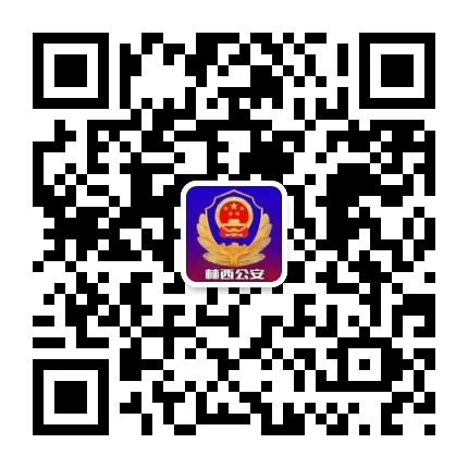 赤峰市林西县公安局