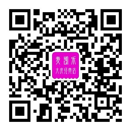 大商集团大庆麦凯乐经典店