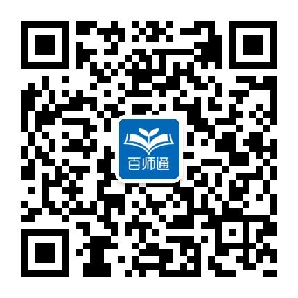 龙岩教育百师通