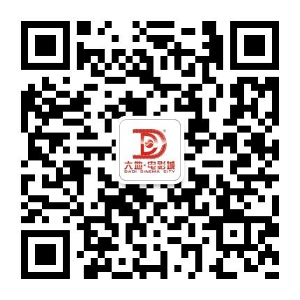 漳州大地电影城